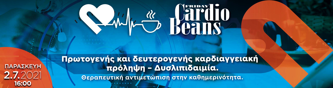 FRIDAY CARDIOBEANS - ΔΙΑΛΕΙΜΜΑ ΚΑΦΕ ΣΤΗΝ ΚΑΡΔΙΟΛΟΓΙΑ: Πρωτογενής και δευτερογενής καρδιαγγειακή πρόληψη – Δυσλιπιδαιμία. Σακχαρώδης Διαβήτης. Θεραπευτική αντιμετώπιση στην καθημερινότητα